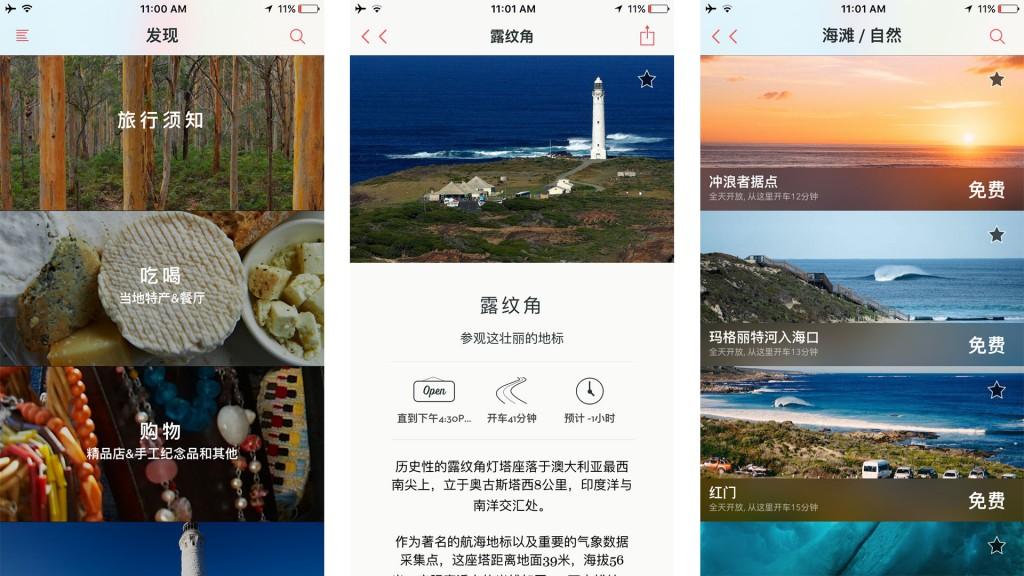 YMRR China App